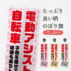 のぼり旗 電動アシスト自転車|goods-pro