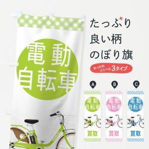 のぼり旗 電動自転車買取|goods-pro