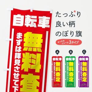 のぼり旗 自転車無料査定|goods-pro