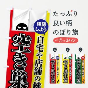 のぼり旗 空き巣注意|goods-pro