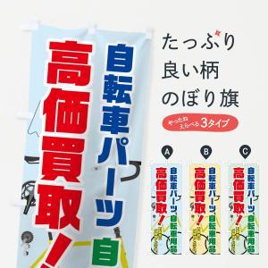 のぼり旗 自転車パーツ高価買取|goods-pro