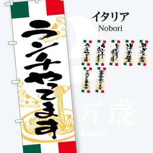 洋食 ランチ イタリア のぼり旗|goods-pro