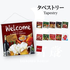 Welcome 両面ミニタペストリー|goods-pro