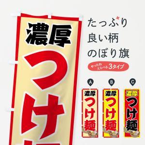 のぼり旗 濃厚つけ麺|goods-pro