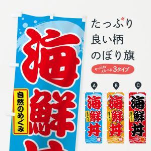 のぼり旗 海鮮丼|goods-pro