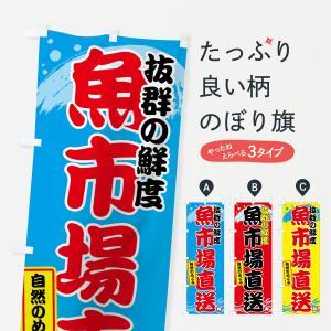 のぼり旗 魚市場直送 goods-pro