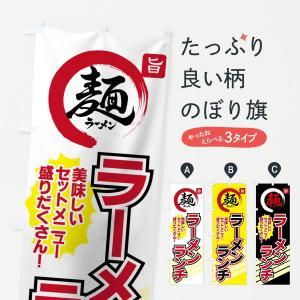 のぼり旗 ラーメンランチ|goods-pro