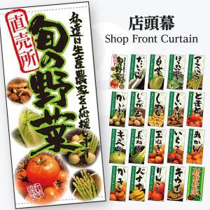 旬の野菜 ターポリン店頭幕|goods-pro