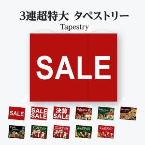 3連超大型タペストリー|goods-pro
