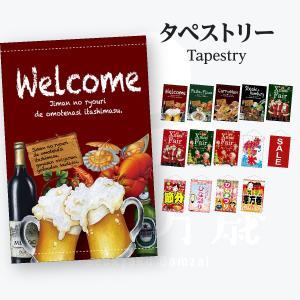 ウェルカム 3連超特大タペストリー|goods-pro