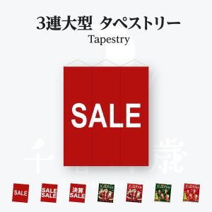 決算セール 3連大型タペストリー|goods-pro