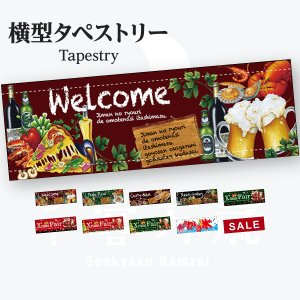 横型タペストリー|goods-pro
