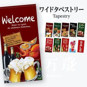 ワイド型タペストリー|goods-pro