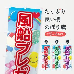のぼり旗 風船プレゼント|goods-pro