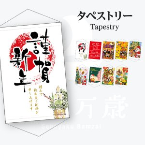 タペストリー|goods-pro