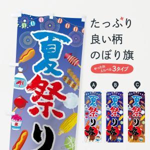 のぼり旗 夏祭り goods-pro