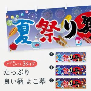 横幕 夏祭り|goods-pro