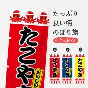 のぼり旗 たこやき|goods-pro