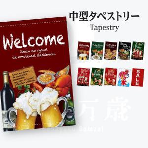 ウェルカム 中型タペストリー|goods-pro