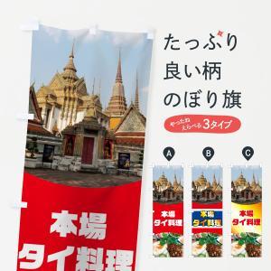 のぼり旗 本場タイ料理|goods-pro