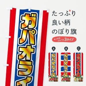 のぼり旗 ガパオライス goods-pro