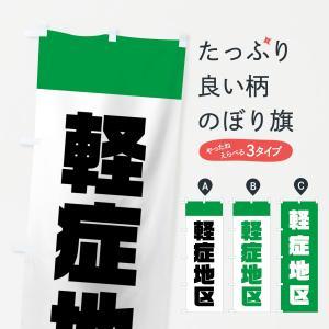 のぼり旗 軽症地区 goods-pro