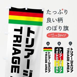 のぼり旗 トリアージエリア|goods-pro