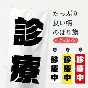 のぼり旗 診察中 goods-pro