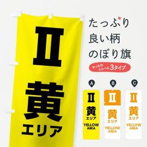 のぼり旗 トリアージエリア2|goods-pro