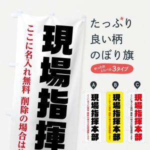 (名入無料) のぼり旗 現場指揮本部|goods-pro