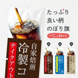 のぼり旗 冷製コーヒー|goods-pro