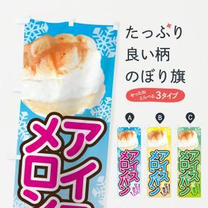 のぼり旗 アイスメロンパン|goods-pro