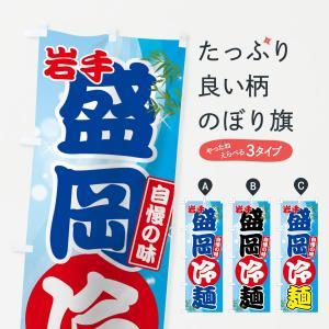 のぼり旗 盛岡冷麺|goods-pro