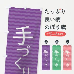 のぼり旗 手作り市|goods-pro
