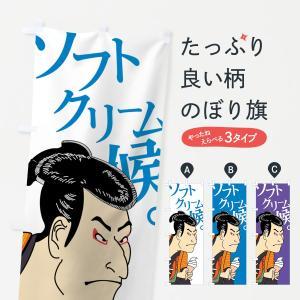 のぼり旗 ソフトクリーム候|goods-pro