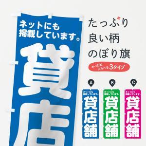 のぼり旗 貸店舗|goods-pro