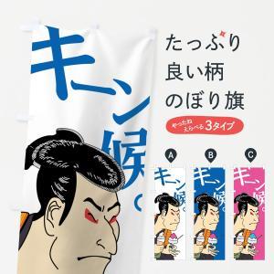 のぼり旗 キーン候|goods-pro