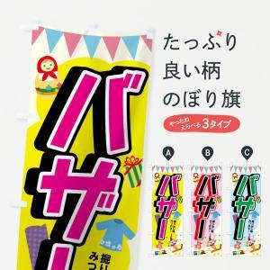 のぼり旗 バザー|goods-pro