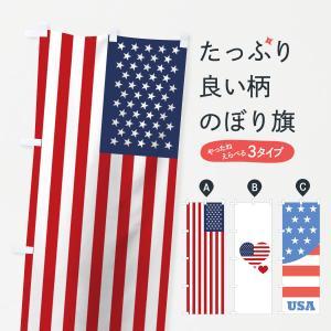 のぼり旗 アメリカ国旗|goods-pro
