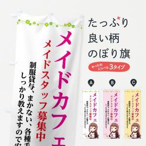 のぼり旗 メイドカフェ|goods-pro
