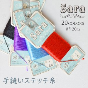 Sara 手縫いステッチ糸 20m フジックス|goods-pro