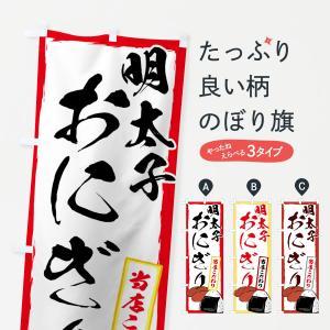 のぼり旗 明太子|goods-pro