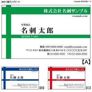 名刺デザイン表面 シンプル名刺4|goods-pro