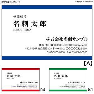 名刺デザイン表面 シンプル名刺3|goods-pro