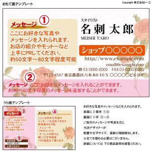 デザイン名刺 エレガンス薔薇|goods-pro