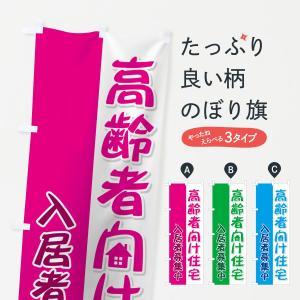 のぼり旗 高齢者向け住宅|goods-pro