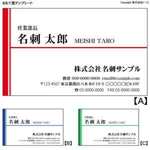 名刺デザイン表面 シンプル名刺1|goods-pro