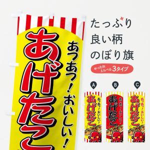 のぼり旗 あげたこ|goods-pro