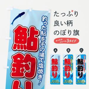 のぼり旗 鮎釣り|goods-pro