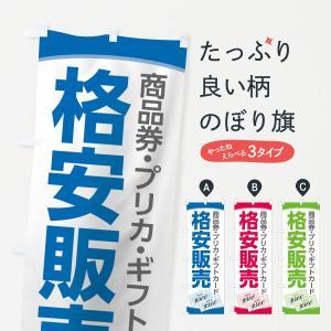 のぼり旗 商品券格安販売...